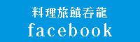 呑龍 facebook