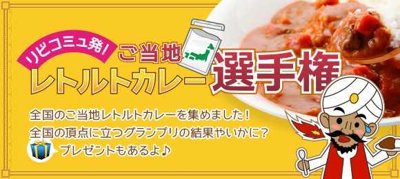 ご当地レトルトカレー選手権 愛知県代表