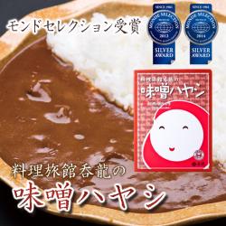 料理旅館呑龍の味噌ハヤシ