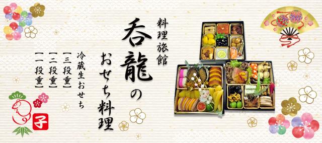 おせち料理バナー2020呑龍