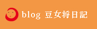 豆女将のブログ