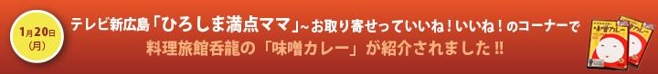 テレビ新広島満点ママで味噌カレー