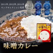 料理旅館呑龍の味噌カレー