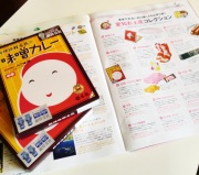 レタスクラブ 味噌カレー 愛知のお土産