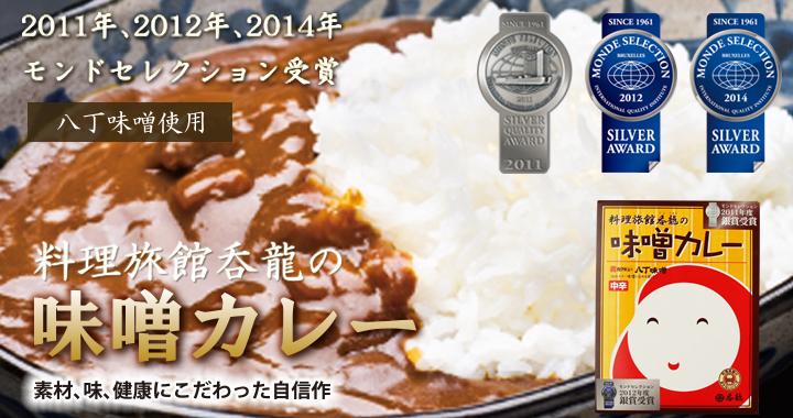 味噌カレー 料理旅館呑龍