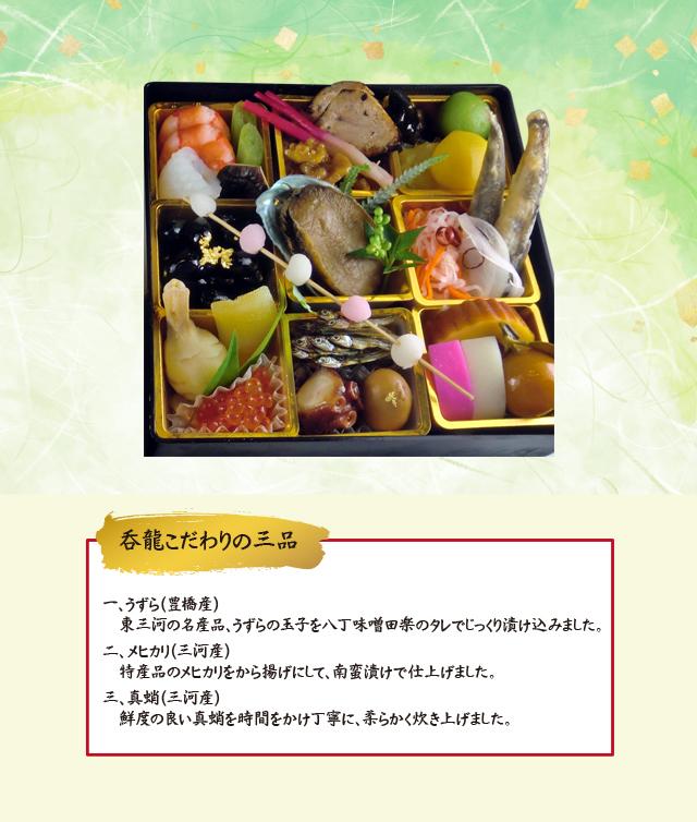 おせち呑龍1段のこだわり2019