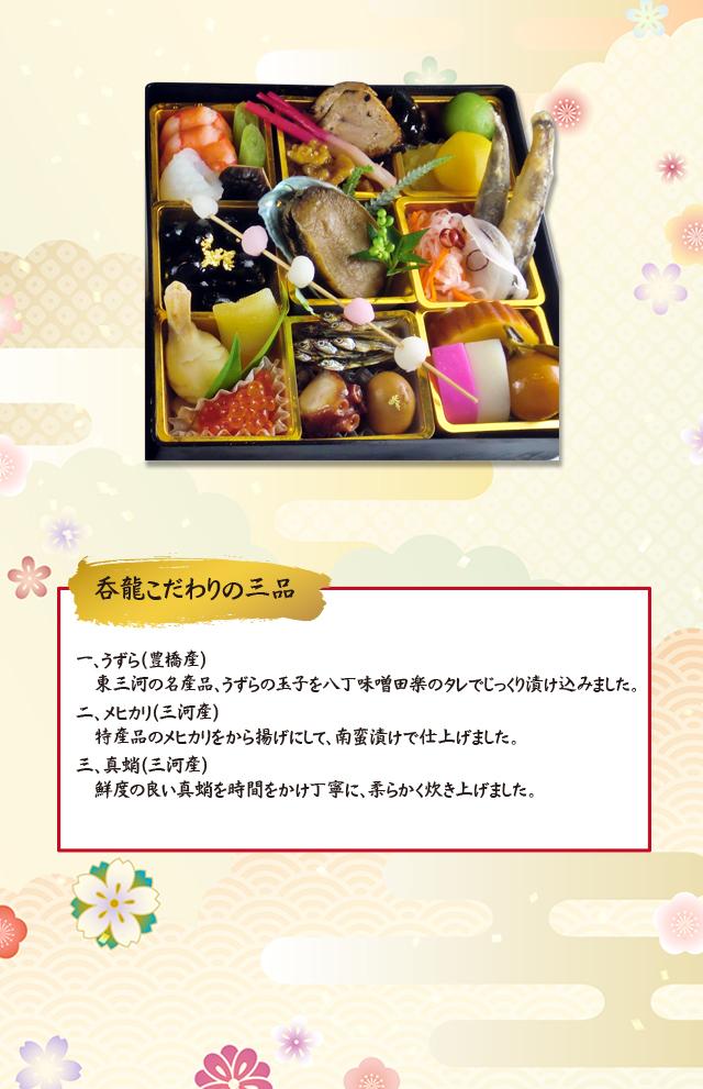 おせち料理1段こだわり2020