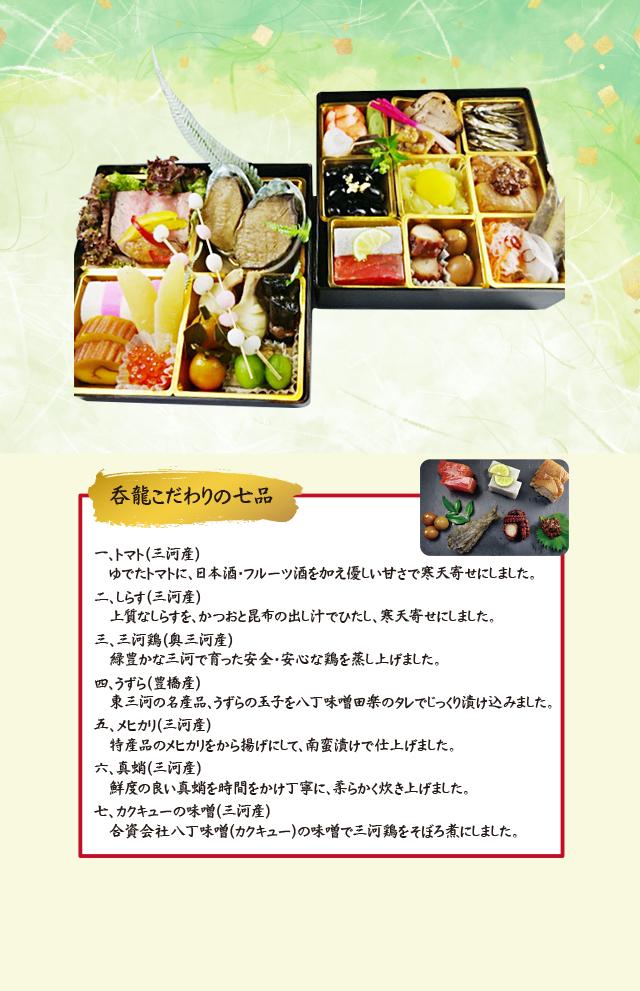 おせち呑龍2段重こだわり2019