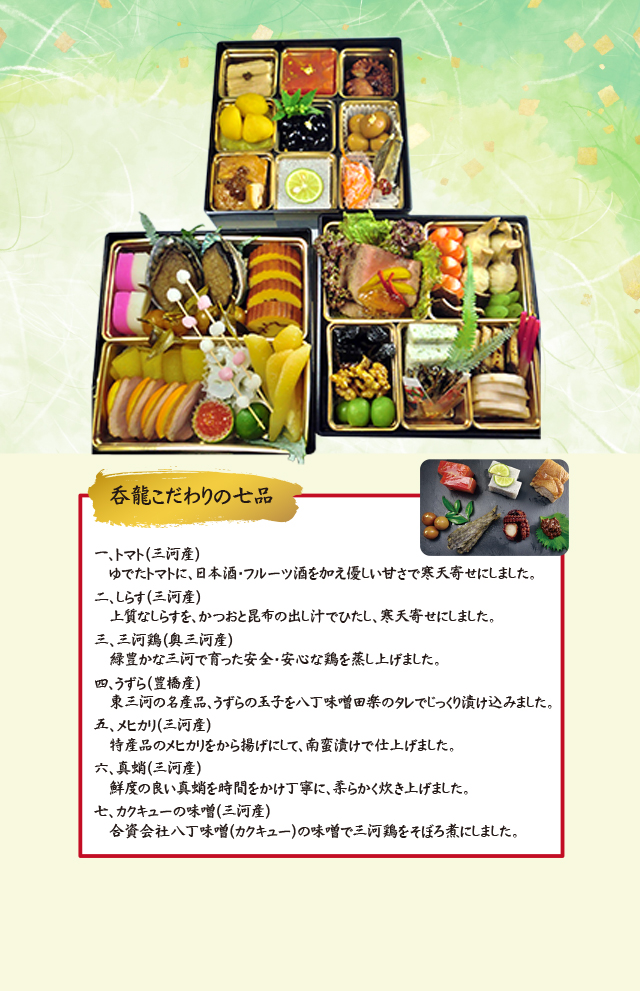 おせち呑龍3段重こだわり2019